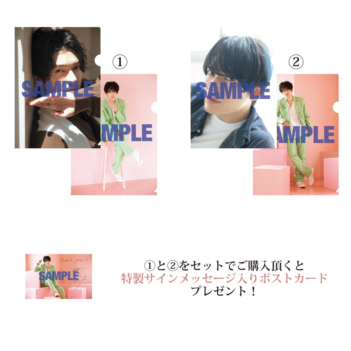 ①&②クリアファイルセット(2枚組×2)