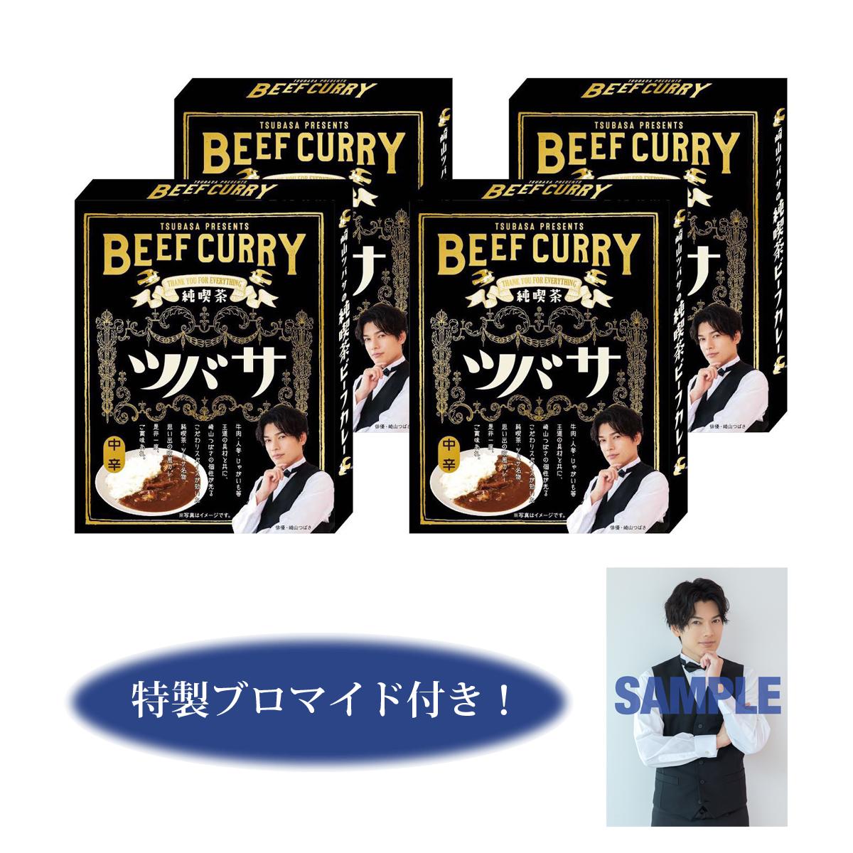 【再々販売】崎山ツバサの純喫茶ビーフカレー4個セット
