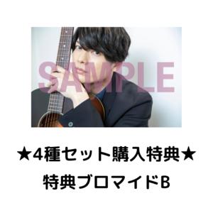 【特典ブロマイドB】ブロマイドセット(4種類セット)